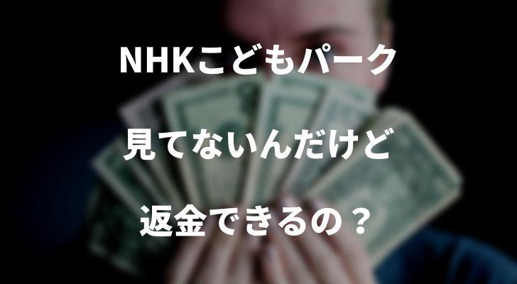 NHKこどもパークの料金は返金できる?