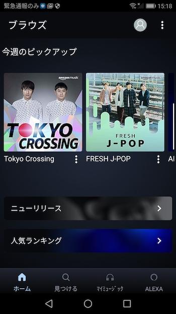 AndroidでAmazon Musicをオフライン再生1