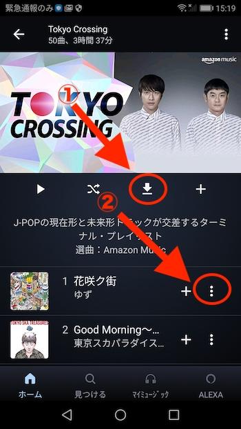 AndroidでAmazon Musicをオフライン再生2