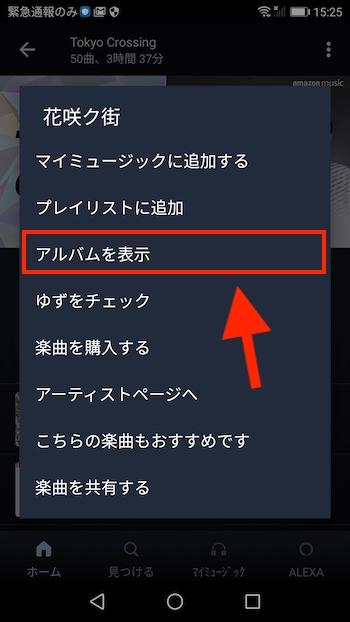 AndroidでAmazon Musicをオフライン再生3