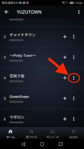 AndroidでAmazon Musicをオフライン再生5