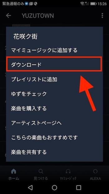 AndroidでAmazon Musicをオフライン再生6