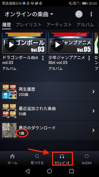 AndroidでAmazon Musicをオフライン再生7