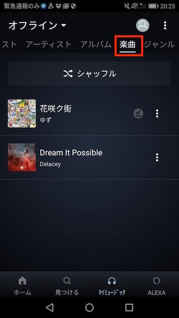 AndroidでAmazon Musicをオフライン再生9
