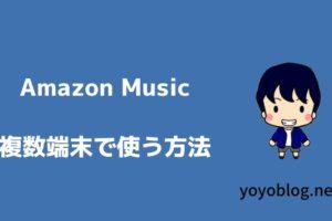 Amazon Musicは複数端末で使える?カスタマーサービスに聞いてみた
