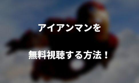 アイアンマン無料動画の吹き替え版を視聴する方法!字幕版もあり