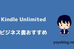【2020年3月】Kindle Unlimitedで読めるビジネス書おすすめ23選