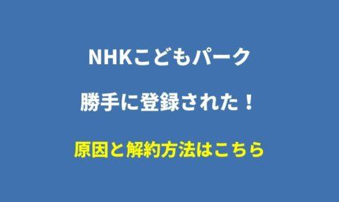 NHKこどもパークの解約方法!なぜ勝手に登録されていた?